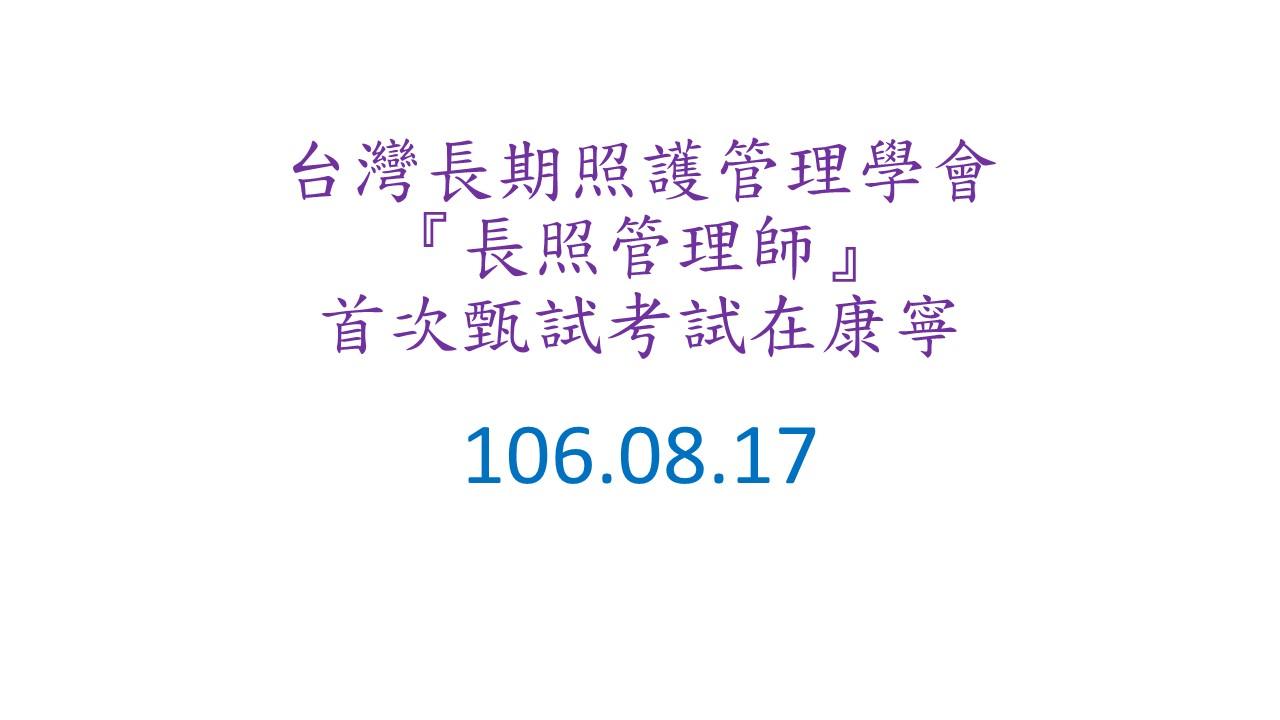 台灣長期照護管理學會「長照管理師」首次甄試在康寧