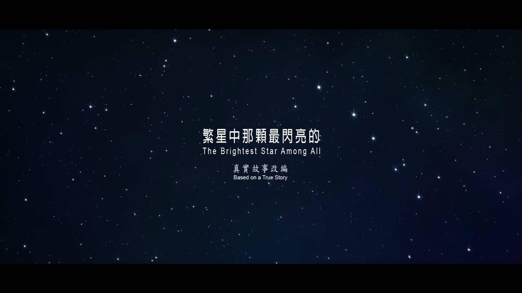 2018康寧大學微電影-01繁星中那顆最閃亮的The Brightest Star Among All